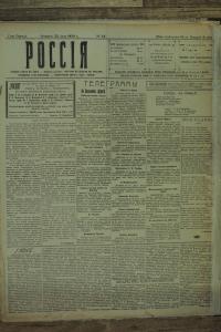 Газете РОССИЯ - 100 лет!